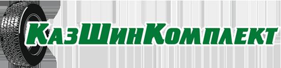 КазШинКомплект
